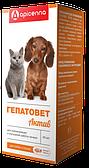 Гепатовет Актив суспензия для собак и кошек 50мл