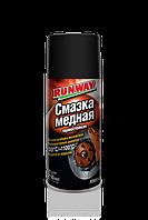 Медная смазка термостойкая, RunWay, 210мл Aэрозоль