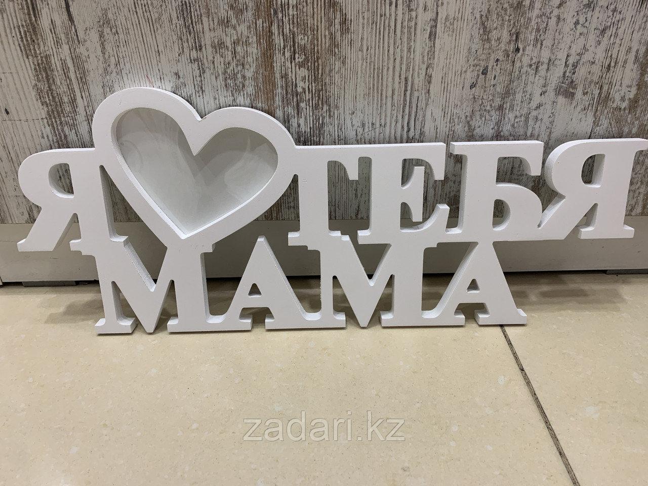 Фоторамка «Я люблю тебя мама»