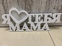 Фоторамка «Я люблю тебя мама», фото 1