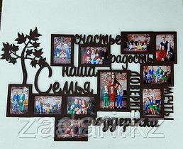 Фоторамка «Наша семья»