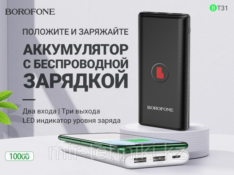 Беспроводной Power Bank Borofone T31 10000mah