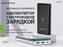Беспроводной Power Bank Borofone T31 10000mah