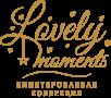 BV LOVELY MOMENTS