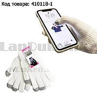 Перчатки для рук зимние сенсорные из плотного трикотажа белого цвета