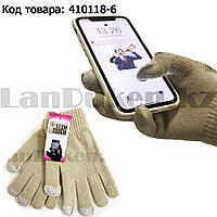 Перчатки для рук зимние сенсорные из плотного трикотажа телесного цвета