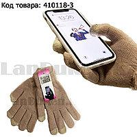 Перчатки для рук зимние сенсорные из плотного трикотажа бежевого цвета