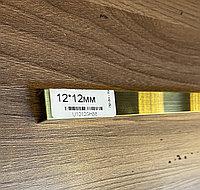 12*12,матовое золото - профиль для декорирования мебели, 305 см, П-образный, фото 1