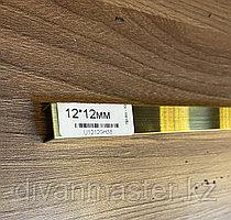 12*12,матовое золото - профиль для декорирования мебели, 305 см, П-образный