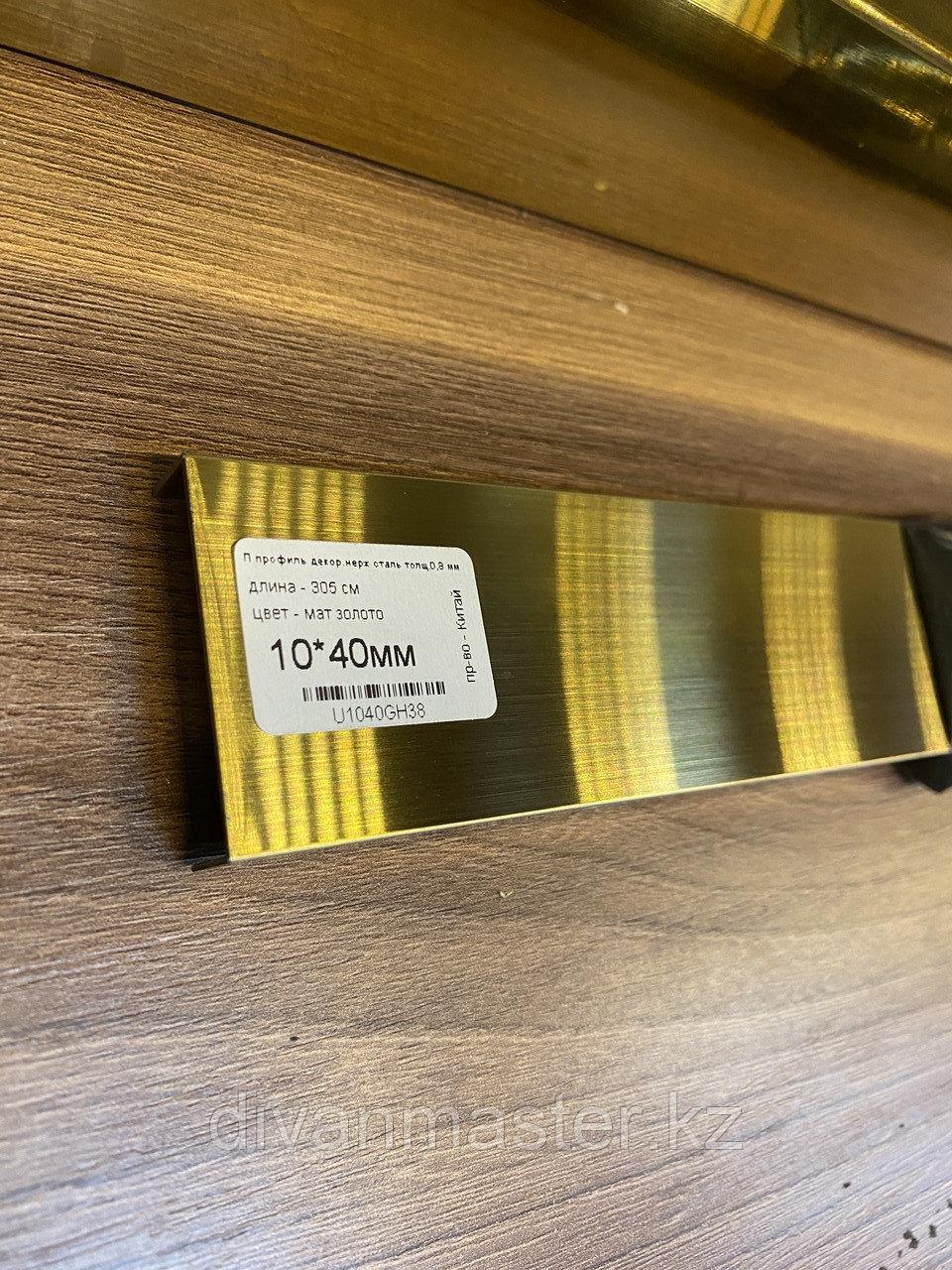 10*40,матовое золото - профиль для декорирования мебели, 305 см, П-образный