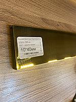 10*40, зеркальное золото - профиль для декорирования мебели, 305 см, П-образный