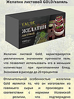 Желатин листовой Valde Gold Халяль
