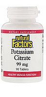 Калий 99 мг. 90 таблеток.  Natural factors