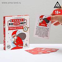 Детективная игра «Скажи ДА или НЕТ. Новогодний детектив», 35 карт, 18+