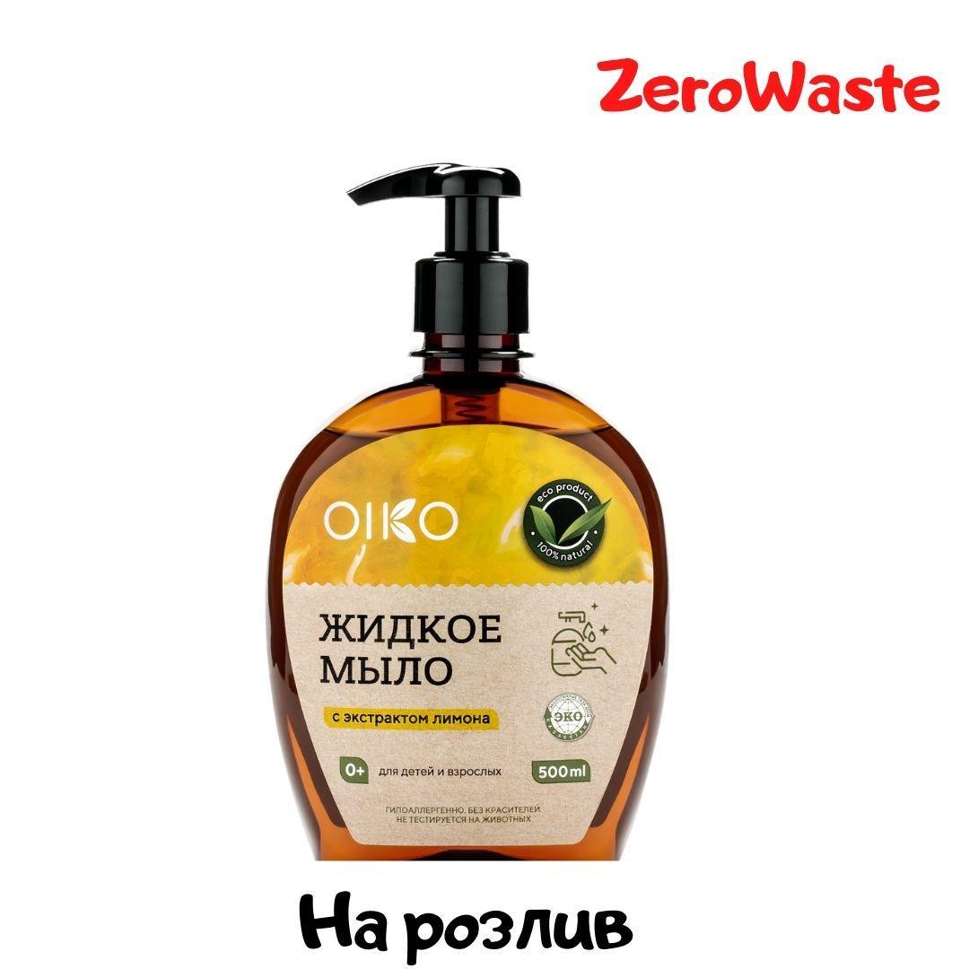 Натуральное жидкое мыло с ароматом лимона OIKO на розлив
