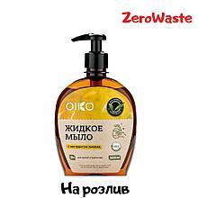 Натуральное жидкое мыло с ароматом лимон OIKO на розлив