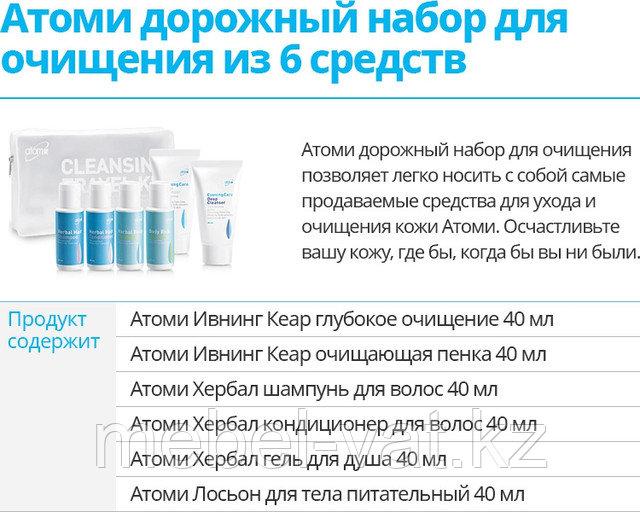 Набор косметики для очищения кожи