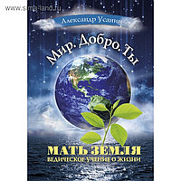 Мать Земля. Ведическое учение о жизни. Усанин А. Е.