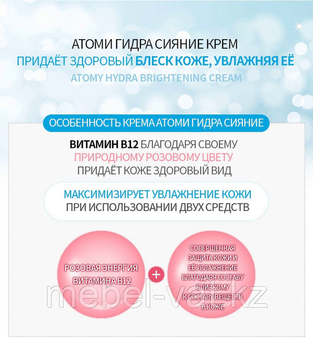 Набор косметики для увлажнения и сияния кожи