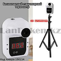 Бесконтактный инфракрасный стационарный термометр с ЖК-дисплеем на штативе Gp-100 белый