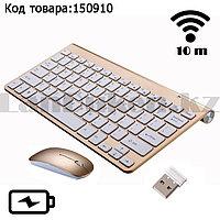 Комплект клавиатура и мышь беспроводные ультра-тонкие с USB- приемником на батарейках золотистого цвета