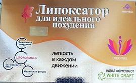 Липоксатор капсулы для похудения