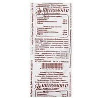 Цитрамон П №10 табл./ Эйкос-Фарм, Казахстан