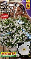 Калибрахоа Каблум Белая F1 3 драже
