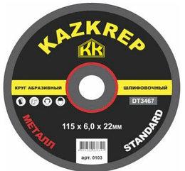 Шлифовочный диск по металлу Kazkrep Standard 115x6,0x22