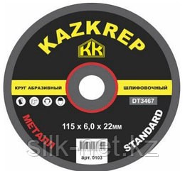 Отрезной диск по металлу Kazkrep Standard 230x2,0x22