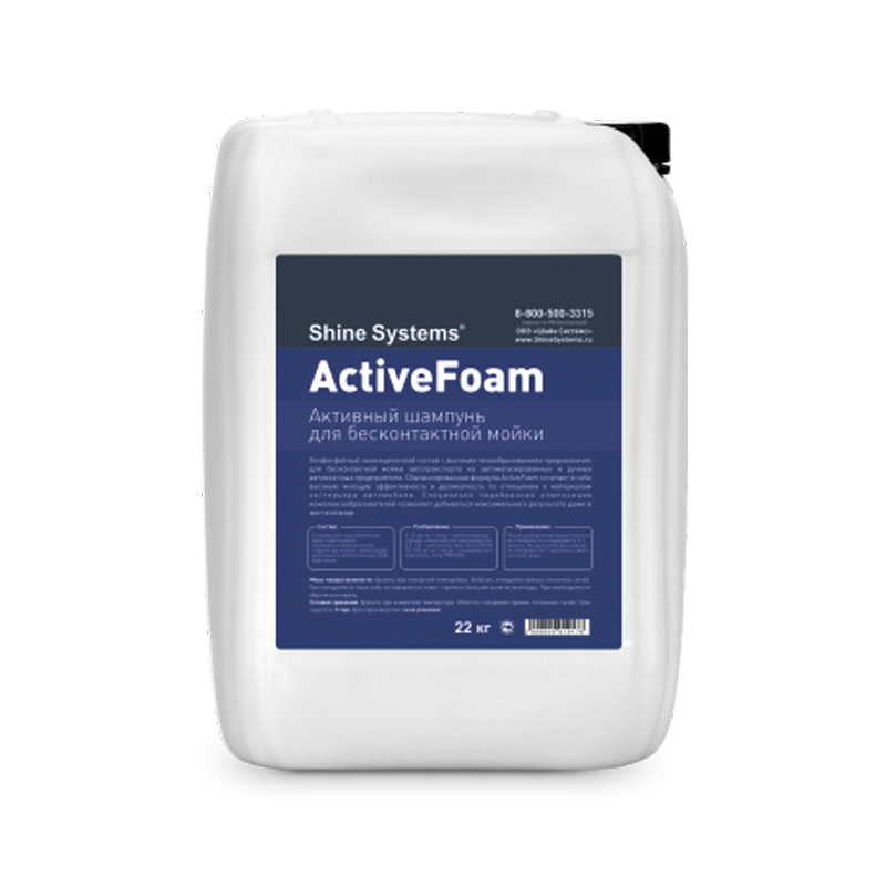 ActiveFoam – активная пена для бесконтактной мойки (канистра 22л)
