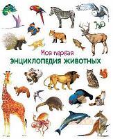 Книга. Моя первая энциклопедия животных