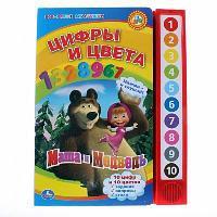 Книга. Маша и медведь. Цифры и цвета, 10 звуковых кнопок