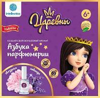 """Набор Сказочный парфюм своими руками """"Царевны"""", Соня"""