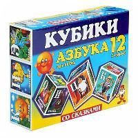 Кубики Азбука со сказками