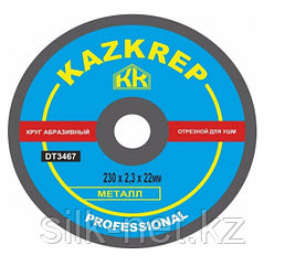 Отрезной диск по металлу Kazkrep Professional 230x2,0x22