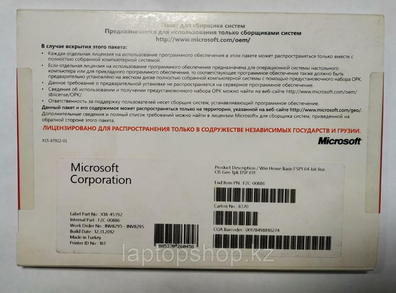 Microsoft Windows Home Basic 7 SP1 64-bit Russian