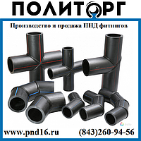 Компрессионные фитинги для пэ труб
