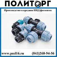 Компрессионные фитинги для труб ПЭ 100
