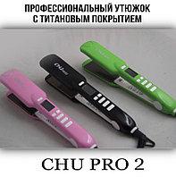 Профессиональный утюжок CHUPro-2