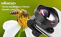 Макро обьектив для телефона Ulanzi 75mm Macro, фото 1