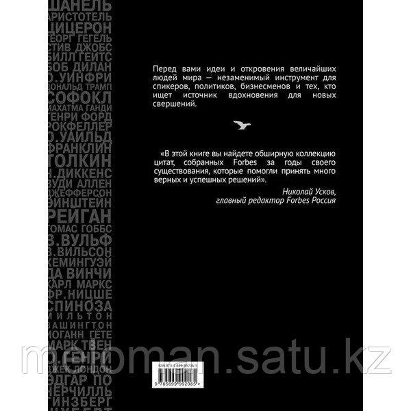 Гудман Т.: Forbes Book: 10 000 мыслей и идей от влиятельных бизнес-лидеров и гуру менеджмента (черный) - фото 3