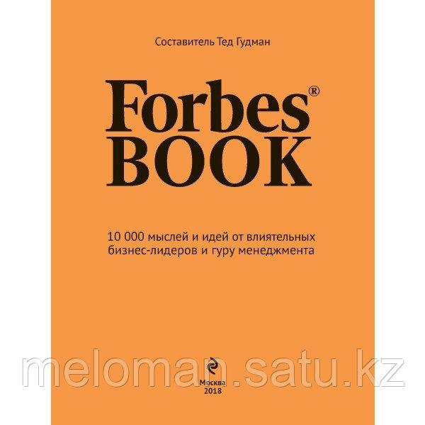 Гудман Т.: Forbes Book: 10 000 мыслей и идей от влиятельных бизнес-лидеров и гуру менеджмента (черный) - фото 4