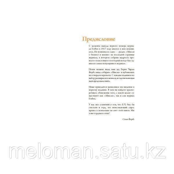 Гудман Т.: Forbes Book: 10 000 мыслей и идей от влиятельных бизнес-лидеров и гуру менеджмента (черный) - фото 6