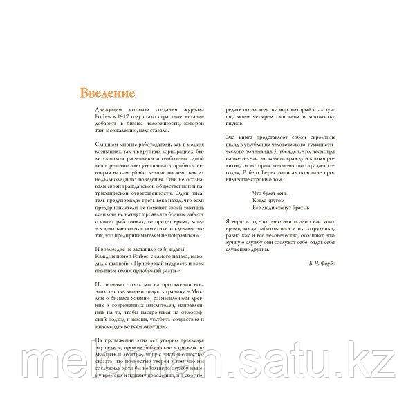 Гудман Т.: Forbes Book: 10 000 мыслей и идей от влиятельных бизнес-лидеров и гуру менеджмента (черный) - фото 7