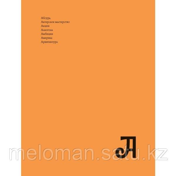 Гудман Т.: Forbes Book: 10 000 мыслей и идей от влиятельных бизнес-лидеров и гуру менеджмента (черный) - фото 8