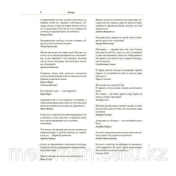 Гудман Т.: Forbes Book: 10 000 мыслей и идей от влиятельных бизнес-лидеров и гуру менеджмента (черный) - фото 10