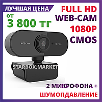 Веб камера с микрофоном 1080P, интернет HD web камера для ПК компьютера, ноутбука USB Plug n Play стрим камера, фото 1
