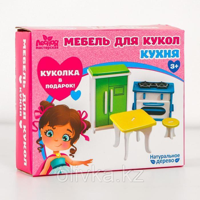 Мебель для кукол «Кухня» + куколка в подарок