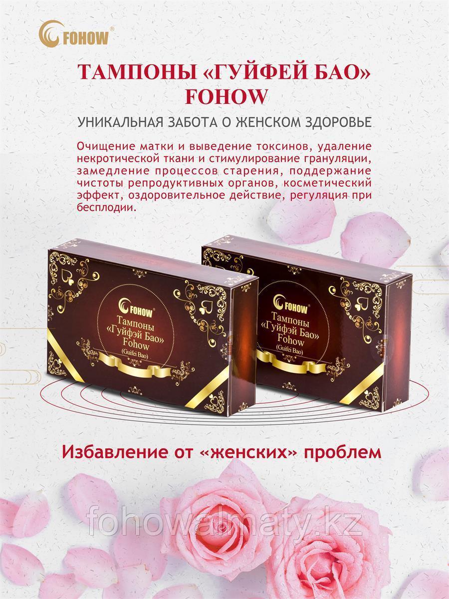 Рекомендации по лечению женских  заболеваний продукцией Fohow - тампоны гюйфей бао